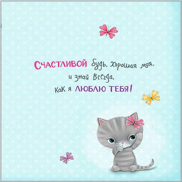 Открытка для дочки с надписями - скачать бесплатно на otkrytkivsem.ru