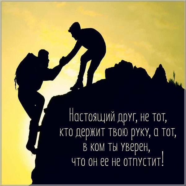 Открытка для друга просто так - скачать бесплатно на otkrytkivsem.ru