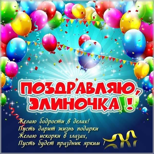 Открытка для Элиночки - скачать бесплатно на otkrytkivsem.ru