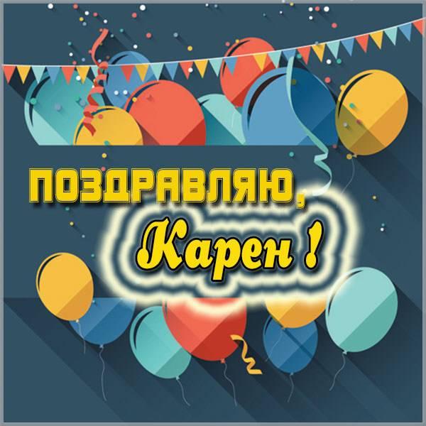 Открытка для Карена - скачать бесплатно на otkrytkivsem.ru
