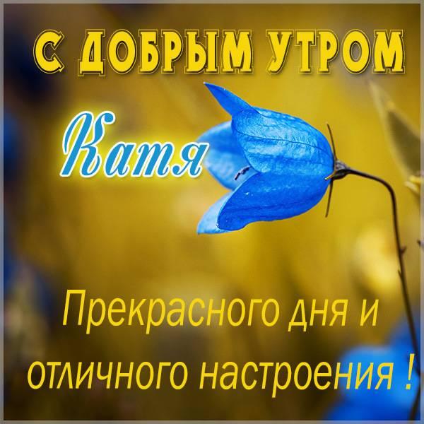 Открытка для Кати с добрым утром - скачать бесплатно на otkrytkivsem.ru
