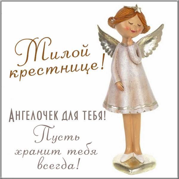 Открытка для крестницы на каждый день - скачать бесплатно на otkrytkivsem.ru