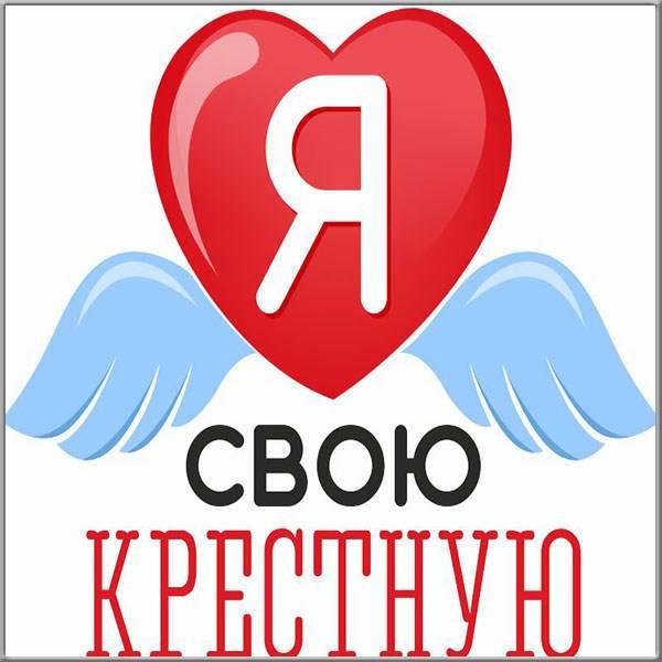Открытка для крестной - скачать бесплатно на otkrytkivsem.ru