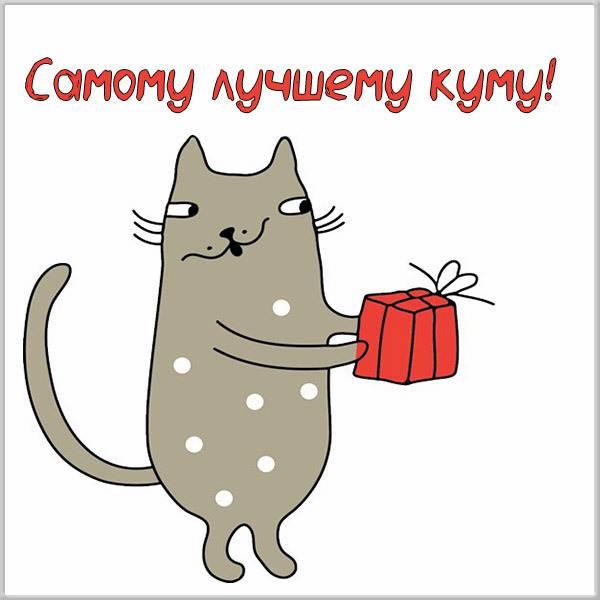 Открытка для кума просто так - скачать бесплатно на otkrytkivsem.ru