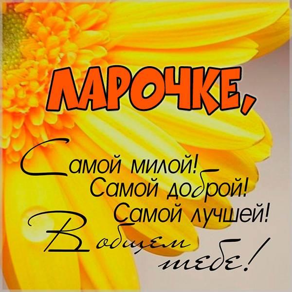 Открытка для Ларочки - скачать бесплатно на otkrytkivsem.ru
