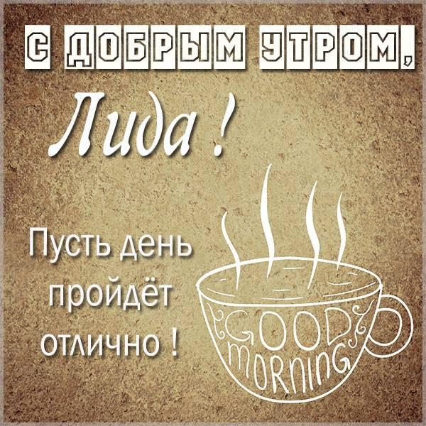 Открытка для Лиды с добрым утром - скачать бесплатно на otkrytkivsem.ru