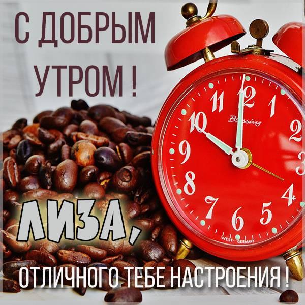 Открытка для Лизы с добрым утром - скачать бесплатно на otkrytkivsem.ru