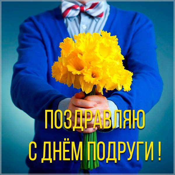 Открытка для любимой подруги с днем подруги - скачать бесплатно на otkrytkivsem.ru