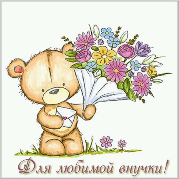 Открытка для любимой внучки - скачать бесплатно на otkrytkivsem.ru