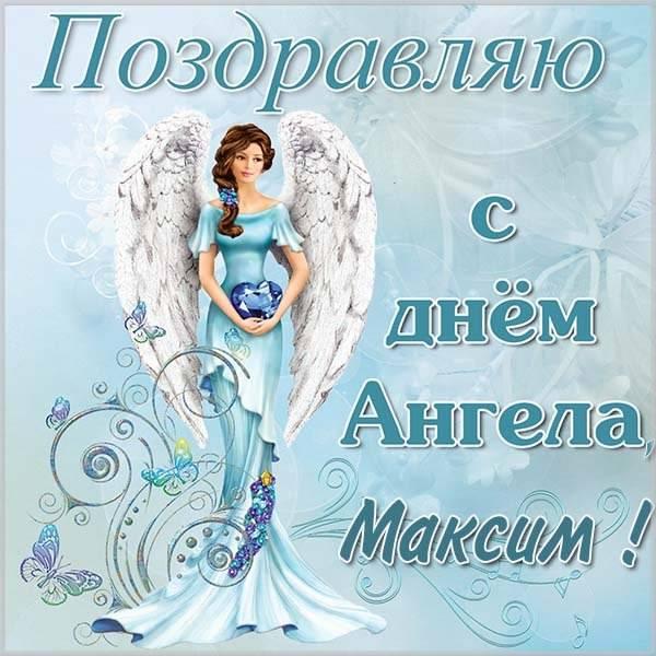 Открытка для Максима с днем ангела - скачать бесплатно на otkrytkivsem.ru