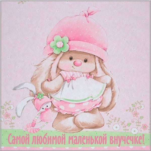 Открытка для маленькой внучки - скачать бесплатно на otkrytkivsem.ru