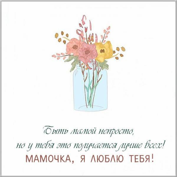 Открытка для мамы просто так от дочки - скачать бесплатно на otkrytkivsem.ru