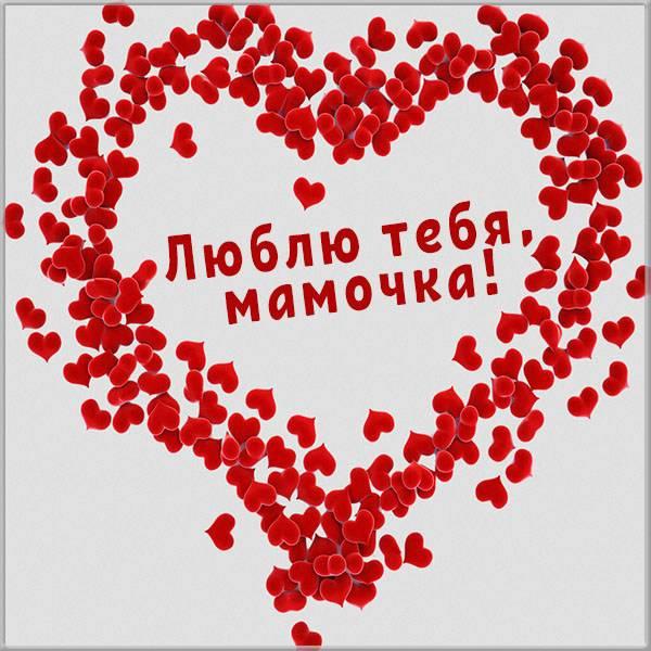 Открытка для мамы в виде сердца - скачать бесплатно на otkrytkivsem.ru