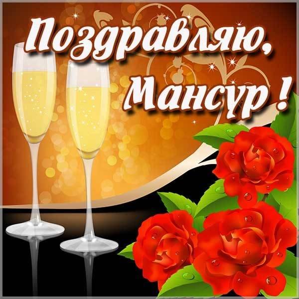 Открытка для Мансура - скачать бесплатно на otkrytkivsem.ru