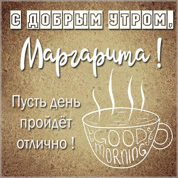 Открытка для Маргариты с добрым утром - скачать бесплатно на otkrytkivsem.ru