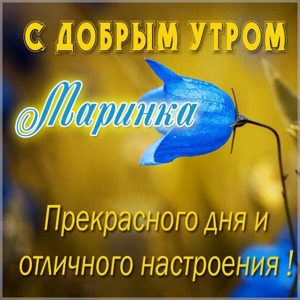 Открытка для Маринки с добрым утром - скачать бесплатно на otkrytkivsem.ru