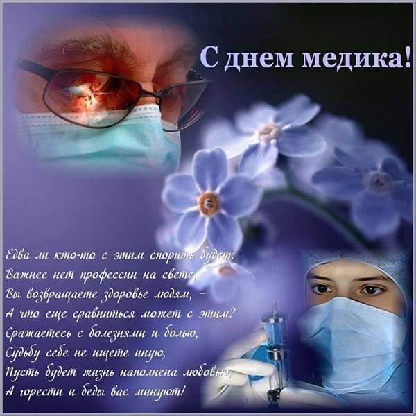 Открытка для медиков - скачать бесплатно на otkrytkivsem.ru