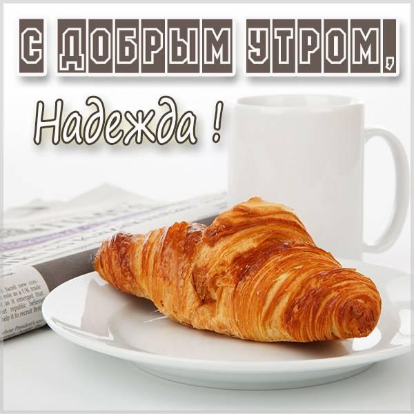 Открытка для Надежды с добрым утром - скачать бесплатно на otkrytkivsem.ru