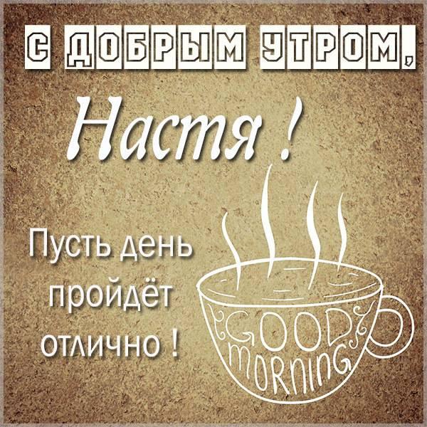 Открытка для Насти с добрым утром - скачать бесплатно на otkrytkivsem.ru