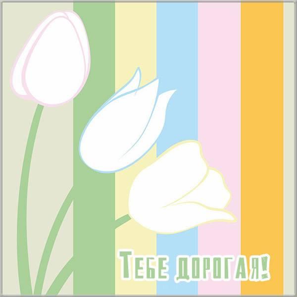 Открытка для невестки просто так - скачать бесплатно на otkrytkivsem.ru