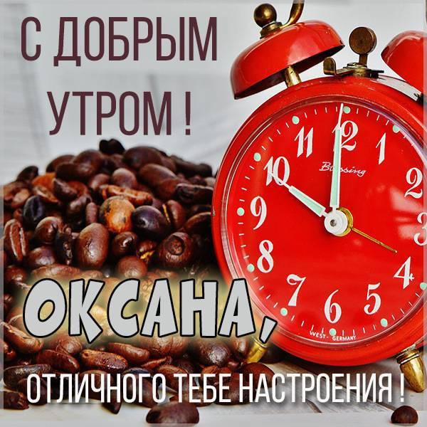 Открытка для Оксаны с добрым утром - скачать бесплатно на otkrytkivsem.ru