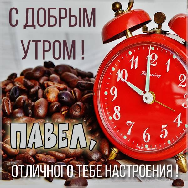 Открытка для Павла с добрым утром - скачать бесплатно на otkrytkivsem.ru