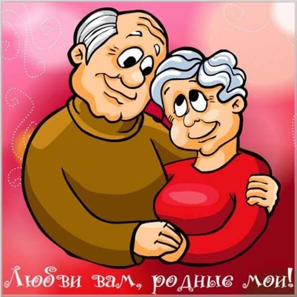 Открытка для пожилых - скачать бесплатно на otkrytkivsem.ru