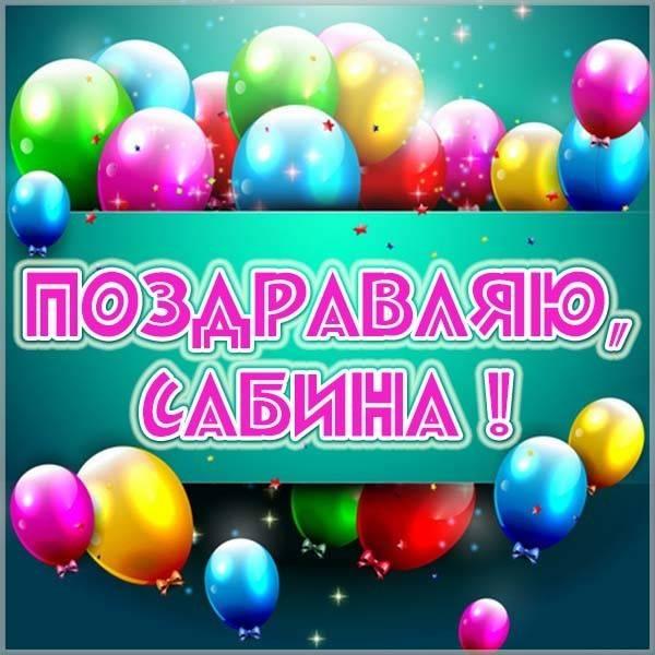Открытка для Сабинки - скачать бесплатно на otkrytkivsem.ru