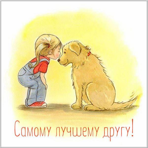 Открытка для самого лучшего друга - скачать бесплатно на otkrytkivsem.ru