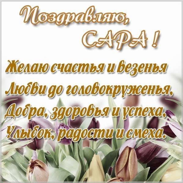 Открытка для Сары - скачать бесплатно на otkrytkivsem.ru
