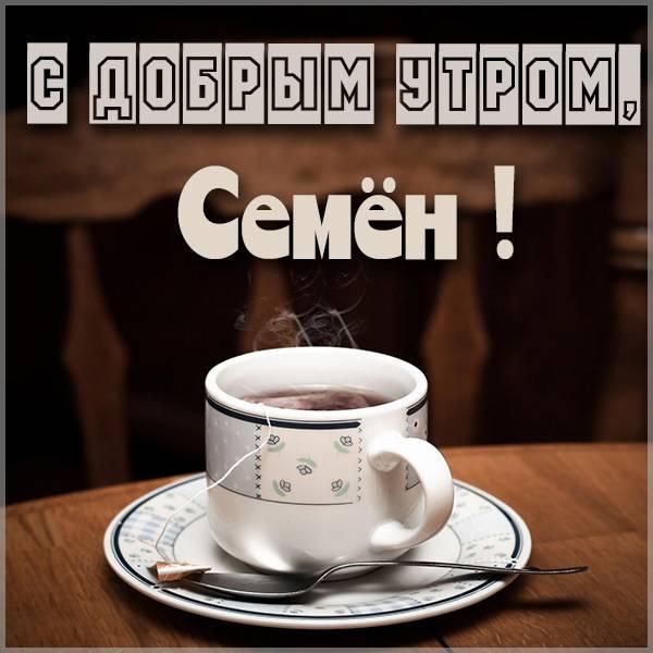 Открытка для Семена с добрым утром - скачать бесплатно на otkrytkivsem.ru