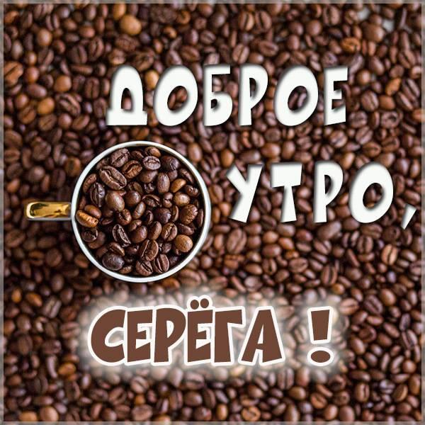 Открытка для Сергея с добрым утром - скачать бесплатно на otkrytkivsem.ru