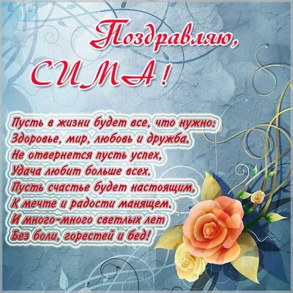 Открытка для Симы - скачать бесплатно на otkrytkivsem.ru