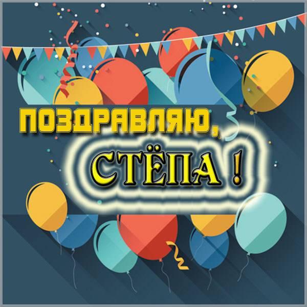 Открытка для Степы - скачать бесплатно на otkrytkivsem.ru
