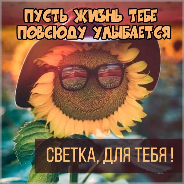 Открытка для Светки - скачать бесплатно на otkrytkivsem.ru