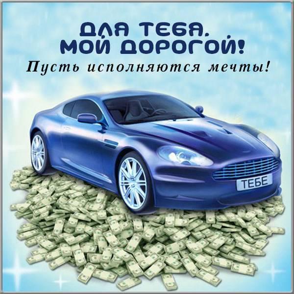 Открытка для тебя дорогой - скачать бесплатно на otkrytkivsem.ru