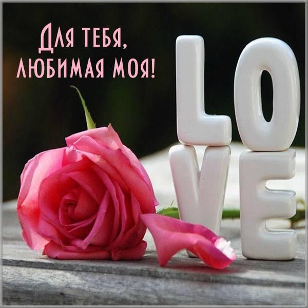 Открытка для тебя любимая моя - скачать бесплатно на otkrytkivsem.ru