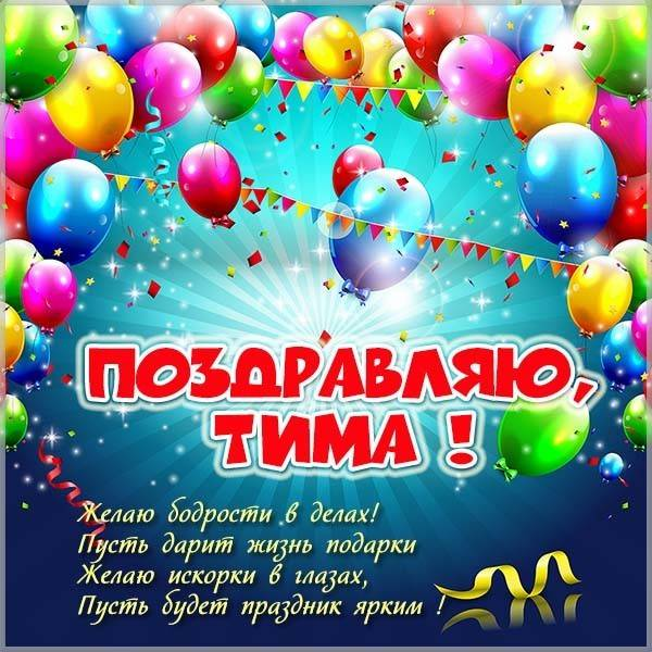 Открытка для Тимы - скачать бесплатно на otkrytkivsem.ru