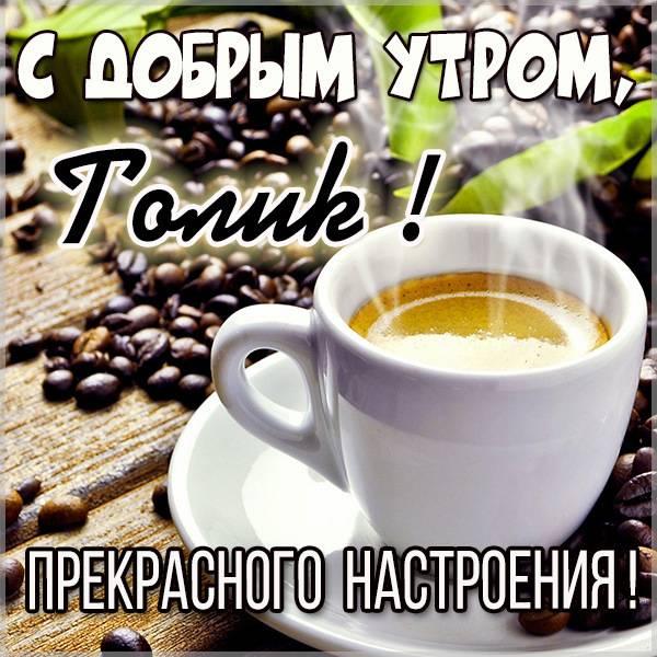 Открытка для Толика с добрым утром - скачать бесплатно на otkrytkivsem.ru