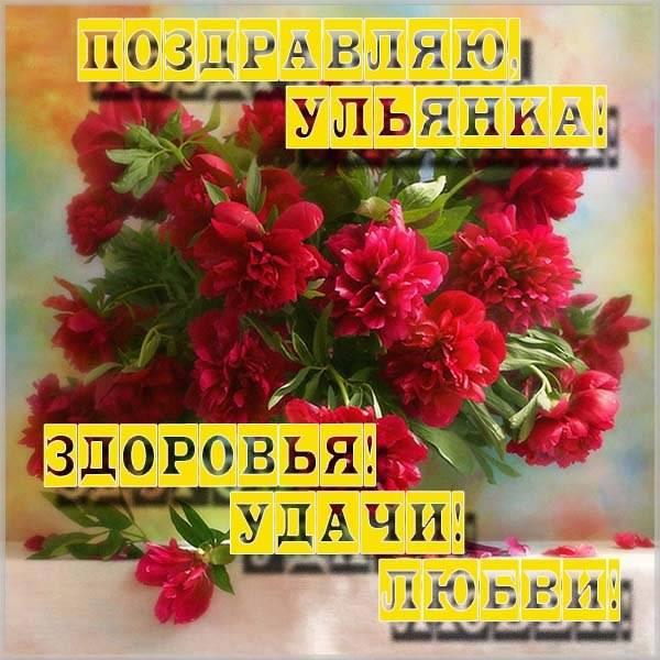 Открытка для Ульянки - скачать бесплатно на otkrytkivsem.ru