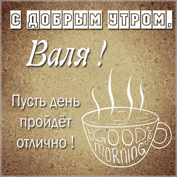 Открытка для Вали с добрым утром - скачать бесплатно на otkrytkivsem.ru