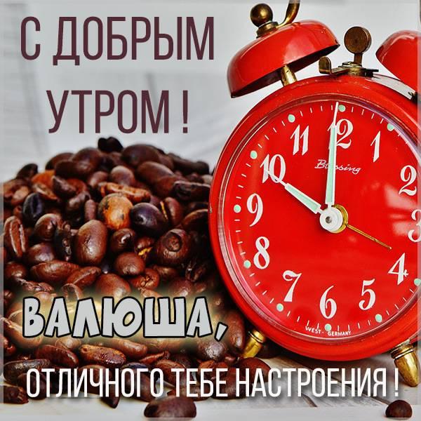 Открытка для Валюши с добрым утром - скачать бесплатно на otkrytkivsem.ru