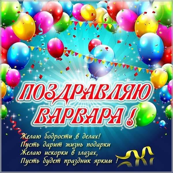 Открытка для Варвары - скачать бесплатно на otkrytkivsem.ru