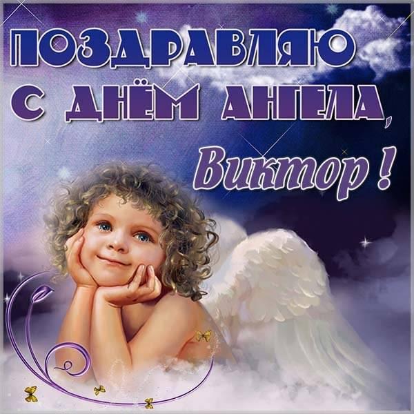 Открытка для Виктора с днем ангела - скачать бесплатно на otkrytkivsem.ru