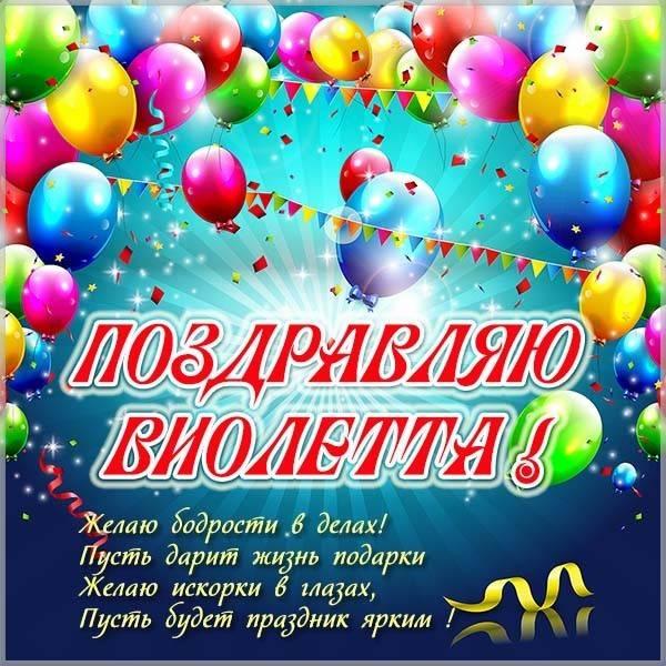 Открытка для Виолетты - скачать бесплатно на otkrytkivsem.ru