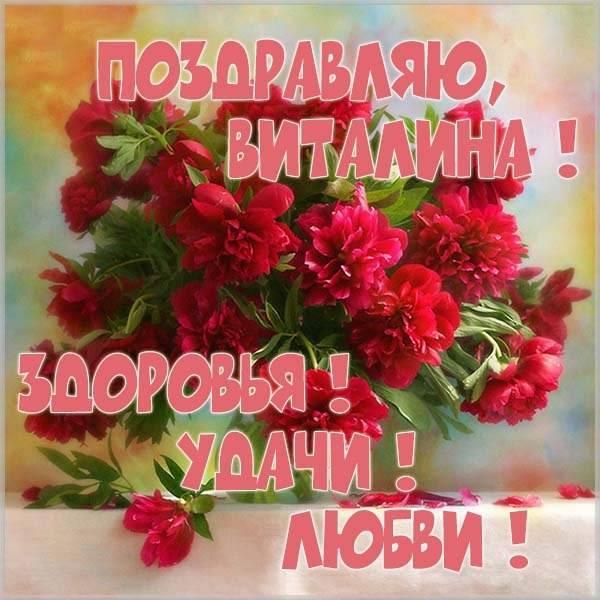 Открытка для Виталины - скачать бесплатно на otkrytkivsem.ru