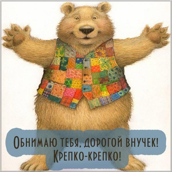 Открытка для внука просто так - скачать бесплатно на otkrytkivsem.ru