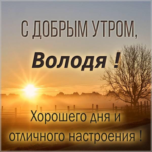 Открытка для Володи с добрым утром - скачать бесплатно на otkrytkivsem.ru