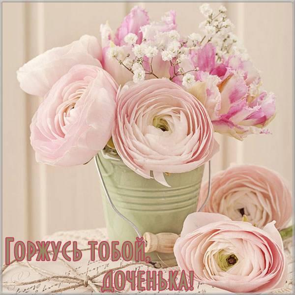 Открытка для взрослой дочери просто так - скачать бесплатно на otkrytkivsem.ru