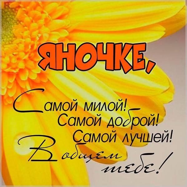 Открытка для Яночки - скачать бесплатно на otkrytkivsem.ru